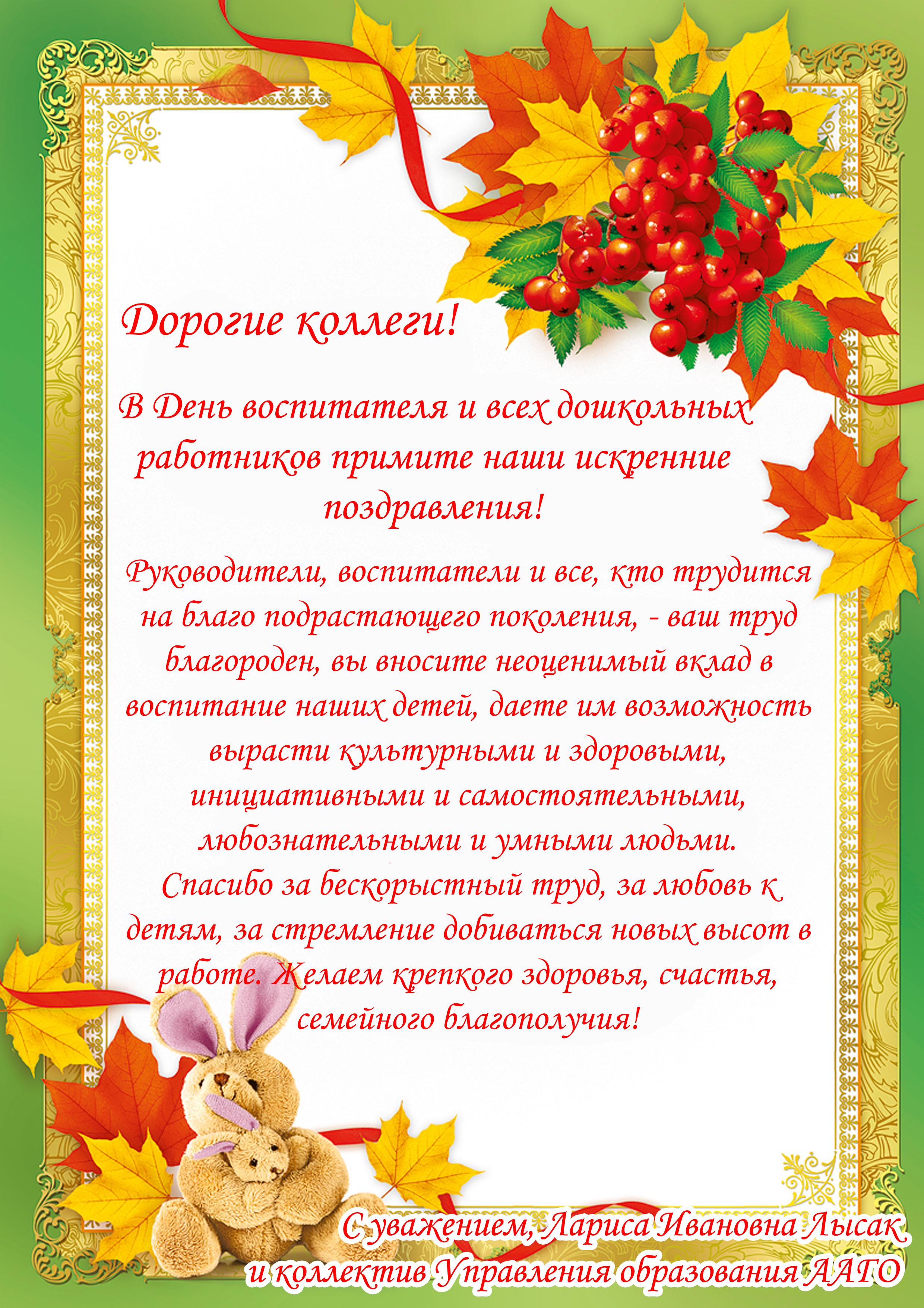 Поздравление начальника отдела образования с 1 сентября 3